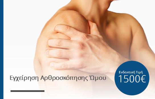 arthroskopisi_omou