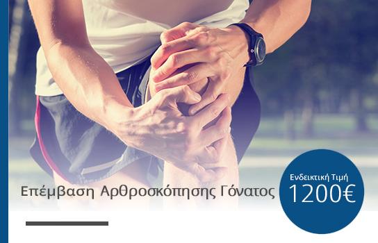 arthroskopisi_gonatos-new