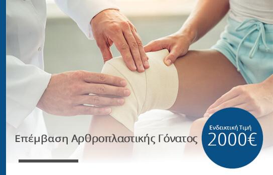 arthroplastiki-gonatos-epembasi