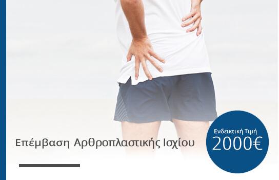 arthroplastiki_isxiou_epembasi-kostos